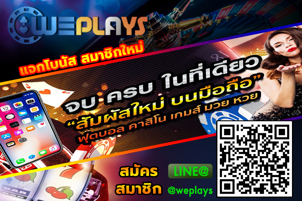 weplays-casino-free-bonus