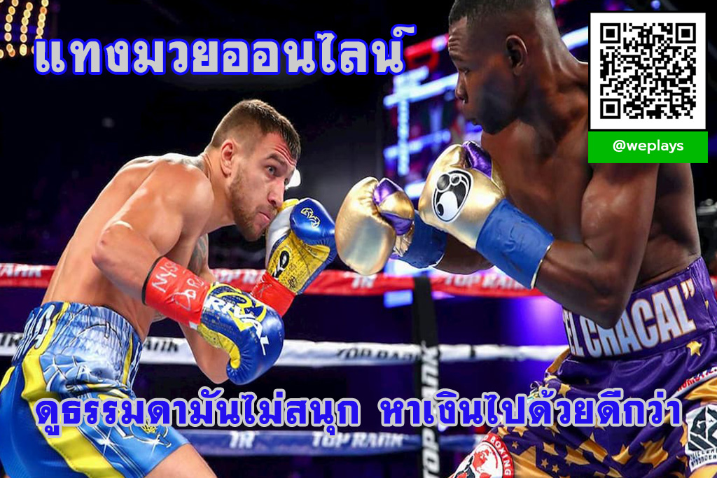 Boxing Online