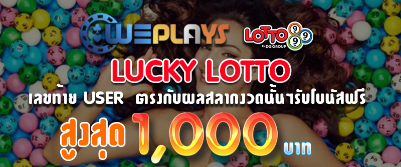 Lucky Lotto Weplays